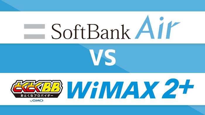 ソフトバンクエアーをGMOとくとくBB WiMAX2+と比較した結果